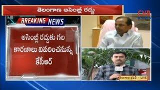 KCR meets Governor for dissolution of Telangana Assembly   CVR News - CVRNEWSOFFICIAL
