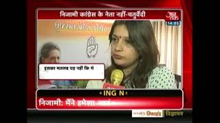 I Do Not Know Who is Salman Nizami, and He is Not a Primary Party Member says Priyanka Chaturvedi - AAJTAKTV