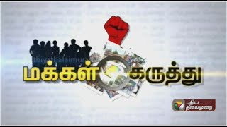 "Public Opinion 23-09-2015 ""Compilation of people's response to Puthiyathalaimurai's following query"" – Puthiya Thalaimurai TV Show"