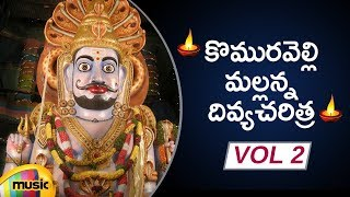 Komaravelli Mallanna Charitra VOL 2 | Lord Shiva Devotional Songs | Telugu Bhakti Songs |Mango Music - MANGOMUSIC