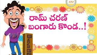 Ram Charan Is The Bangaru Konda - MARUTHITALKIES1