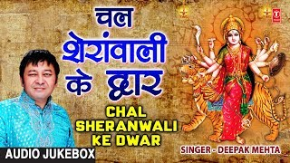 चल शेरांवाली द्धार Chal Sheranwali Ke Dwar I DEEPAK MEHTA I Full Audio Songs Juke Box - TSERIESBHAKTI