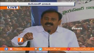 YCP Bhumana Karunakar Reddy Demands KCR Action against Chandrababu Over Vote for Note Case | iNews - INEWS