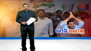 జగన్ జాగ్రత్త | జగన్ సెక్యూరిటికి భారీగా మార్పులు | High Security to Ys Jagan | CVR News - CVRNEWSOFFICIAL