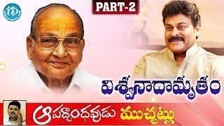 Viswanadhamrutham (Aapadbandhavudu) Episode #06 | Part 2 | KVishwanath | Chiranjeevi | ParthuNemani - IDREAMMOVIES