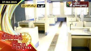 Thervai Thedi 27-10-2015 – Puthiya Thalaimurai Tv Show