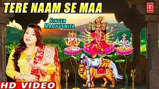 Tere Naam Se Maa I Maa Kamakhya Bhajan I MADHUSMITA I Full HD Video I Maa Kamakhya Aaradhana - TSERIESBHAKTI