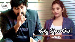 CHATTA PRAKAARAM - Telugu Shortfilm by Seshu MJ - YOUTUBE