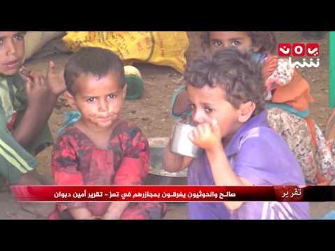 صالح والحوثيون يغرقون بمجازرهم في تعز - تقرير أمين دبوان