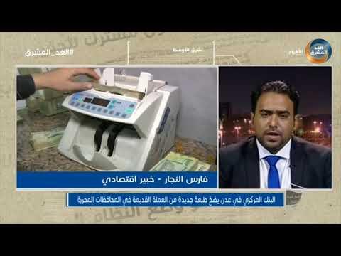 الصحافة تقول | النقد الدولي يخصص 555 مليون دولار لدعم العملة في اليمن.. الحلقة الكاملة (3 أغسطس)