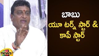 Prudhvi Raj Satirical Comments On AP CM Chandrababu Naidu | Prudhvi Raj Press Meet | Mango News - MANGONEWS