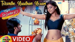 Telisindhe Naadhani Neram Full Video Song | Kothaga Maa Prayanam Songs | Priyanth | Yamini Bhaskar - MANGOMUSIC