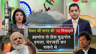 Deshhit: Indian defence on standby at the time Indian Air Force conducting Balakot airstrike - ZEENEWS