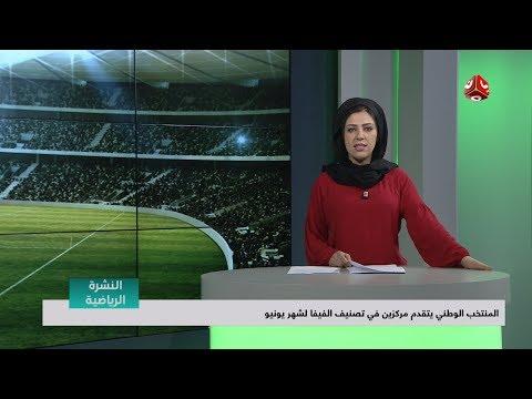 النشرة الرياضية | 17 - 06 - 2019 | تقديم سارة الماجد | يمن شباب
