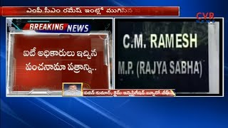 IT Raids Completed on TDP MP CM Ramesh Houses | CVR NEWS - CVRNEWSOFFICIAL