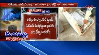 US scientists 'hack' India electronic voting machines   CVR News - CVRNEWSOFFICIAL