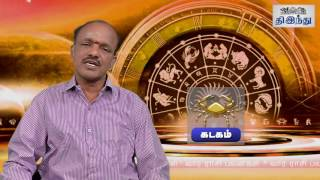 Weekly Tamil Horoscope From 25/08/2016 to 31/08/2016 | Tamil The Hindu