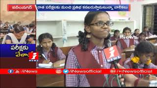 Social Welfare Educational Society | SSC Students About Their Studies For Exams |Karimnagar | iNews - INEWS