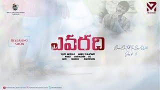 Yevaradhi||Telugu Short-Film Title||Vijay Arikilla||Manoj Palaparti||Viswamithra Creative Studios|| - YOUTUBE