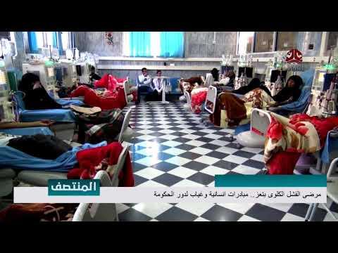 مرضى الفشل الكلوي بتعز .. مبادرات انسانية وغياب لدور الحكومة | تقرير عبدالعزيز الذبحاني
