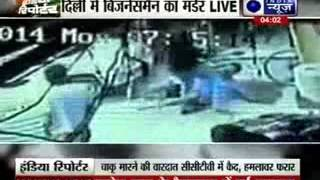 Delhi businessman murdered, incident captured in camera - ITVNEWSINDIA