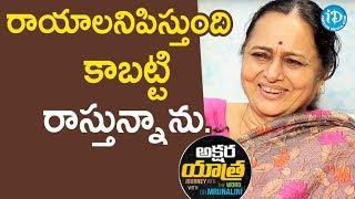 నాకు రాయాలనిపిస్తుంది కాబట్టి రాస్తున్నాను - Sujatha Reddy || Akshara Yathra With Dr Mrunalini - IDREAMMOVIES