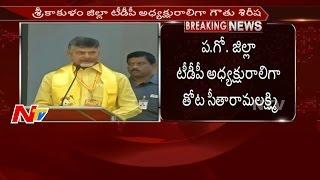 Chandrababu to Announce AP TDP District President Candidates || NTV - NTVTELUGUHD