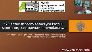 Лекции в Музее предпринимателей.  В том числе про первый автоклуб России