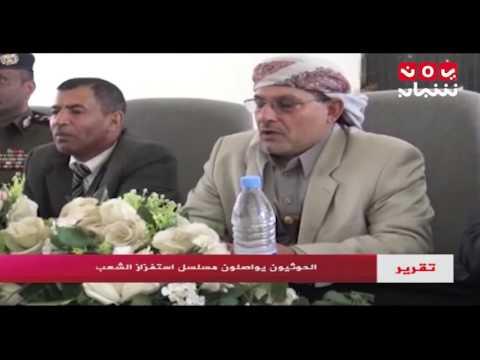 الحوثيون يواصلون مسلسل استفزاز الشعب | تقرير لـ #يمن_شباب