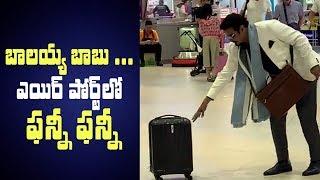 BalaKrishna Gets Funny At Airport || బాలయ్య బాబు ఎయిర్ పోర్ట్ లో ఫన్నీ ఫన్నీ || IndiaGlitz Telugu - IGTELUGU
