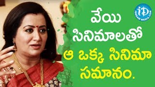 My Career Was Justified Because of that Movie - Actress Sumalatha | Vishwanadh Amrutham - IDREAMMOVIES