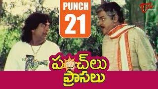 పంచ్ లు... ప్రాసలు | Ep #21 | Brahmanandam Best Punch Dialogues | NavvulaTV - NAVVULATV