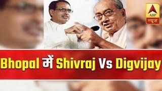 Shivraj Singh may contest election against Digvijaya from Bhopal - ABPNEWSTV