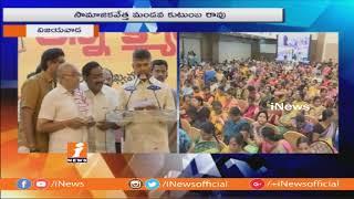 Chandrababu Naidu Inaugurates Anna Canteens|Mandava Kutumbarao 1 Lakh Donates To Anna Canteen| iNews - INEWS