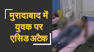 Shocking! Youth acid attacked in Moradabad, UP | मुरादाबाद में युवक पर एसिड अटैक - ZEENEWS