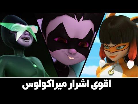 اقوى 10 اشرار اصيبوا بالاكومة من ميراكولوس قصص الفتاة الدعسوقة و القط الأسود !!