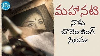 Mahathalli Was A Big Challenge For Me ( Savitri Biopic) - Swapna Dutt || Dialogue With Prema - IDREAMMOVIES