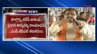 BJP Leader Ram Madhav Slams TDP On Agri Gold Issue l BJP Relay Hunger Strikes l CVR NEWS - CVRNEWSOFFICIAL