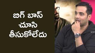 బిగ్ బాస్ చూసి తీసుకోలేదు | Tarun & Idi Naa Love Story directors interview - IGTELUGU
