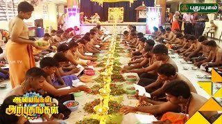 Anna Nagar Ayyappan Koil, Chennai | Aalayangal Arputhangal | 22/11/2016 | PuthuYugam TV Show