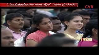 CM Chandrababu Naidu Interact With Students After Launching Yuva Nestam Scheme | CVR News - CVRNEWSOFFICIAL