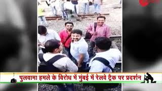 People protest on Mumbai railway tracks against Pulwama terror attack - ZEENEWS