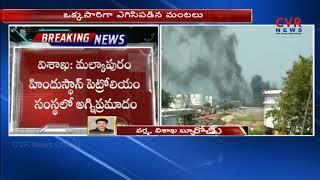 Massive Blaze Mishap Hindustan Petroleum Corporation in Vizag | CVR News - CVRNEWSOFFICIAL