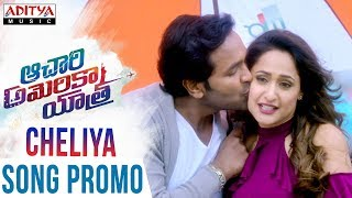 Cheliya Song Promo - Achari America Yatra Movie   Vishnu Manchu, Pragya Jaiswal, Brahmandam - ADITYAMUSIC