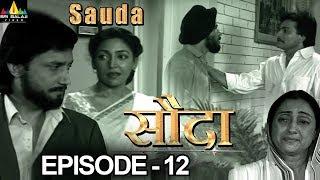 Sauda Indian TV Hindi Serial Episode - 12 | Sri Balaji Video - SRIBALAJIMOVIES