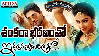 "Shankarabharanamtho Full Song With Telugu Lyrics ||""మా పాట మీ నోట""