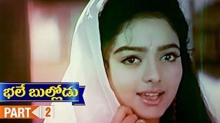 Bhale Bullodu Telugu Movie | Part 2 | Jagapathi Babu | Soundarya | Krishnam Raju | Koti - MANGOVIDEOS