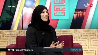 #من_عمان | الأحد 8 سبتمبر 2019م
