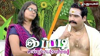 Ippadi Panreengale Ma 15-11-2015 – PuthuYugam TV Show