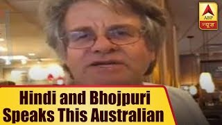 Hindi and Bhojpuri Speaks This Australian, Video Goes Viral | ABP News - ABPNEWSTV